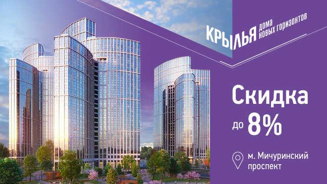 ЖК «Крылья» от 9,9 млн рублей Квартиры в престижных Раменках
